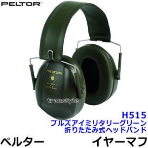 イヤーマフ H515ブルズアイミリタリーグリーン(遮音値NRR21dB)ペルター/PELTOR/防音/耳栓/騒音|trans-style