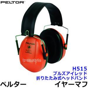イヤーマフ H515ブルズアイレッド(遮音値NRR21dB)ペルター/PELTOR/防音/耳栓/騒音|trans-style