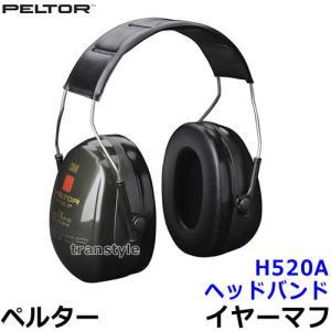 イヤーマフ H520A(遮音値NRR25dB)ペルター/PELTOR/防音/耳栓/騒音|trans-style