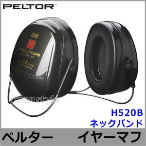 イヤーマフ H520B(遮音値NRR25dB)ペルター/PELTOR/防音/耳栓/騒音|trans-style