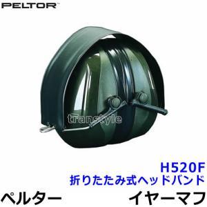 イヤーマフ H520F(遮音値NRR25dB)ペルター/PELTOR/防音/耳栓/騒音|trans-style