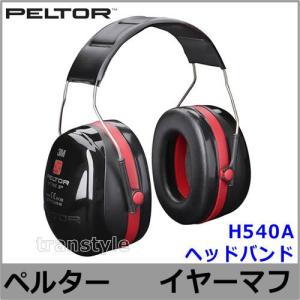 イヤーマフ H540A(遮音値NRR30dB)ペルター/PELTOR/防音/耳栓/騒音|trans-style