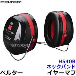 イヤーマフ H540B(遮音値NRR30dB)ペルター/PELTOR/防音/耳栓/騒音|trans-style