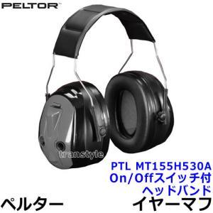 イヤーマフ PTL MT155H530A(遮音値NRR27dB)ペルター/PELTOR/防音/耳栓/騒音 送料無料|trans-style