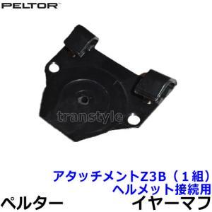イヤーマフヘルメット接続用アタッチメント Z3B(1組)ペルター/PELTOR/防音/耳栓/騒音