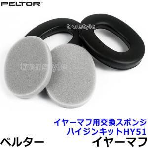 イヤーマフ用交換スポンジ ハイジンキットHY51(H510/H515/H61F/子供用/H6シリーズ用) ペルター/PELTOR/防音/耳栓/騒音/部品