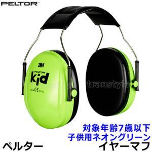子供用キッズイヤーマフ ネオングリーン(遮音値NRR21dB)対象年齢7歳以下 聴覚過敏/自閉症/ペルター/PELTOR/耳栓/騒音/防音|trans-style