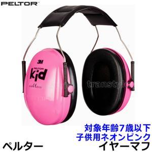 子供用キッズイヤーマフ ネオンピンク(遮音値NRR21dB)対象年齢7歳以下 聴覚過敏/自閉症/ペルター/PELTOR/耳栓/騒音/防音|trans-style