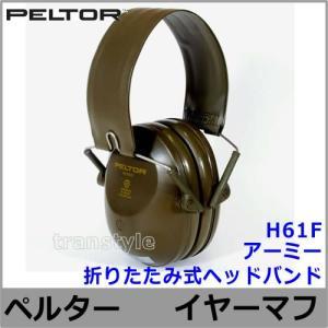 イヤーマフ H61F アーミー(遮音値NRR21dB)ペルター/PELTOR/防音/耳栓/騒音 trans-style