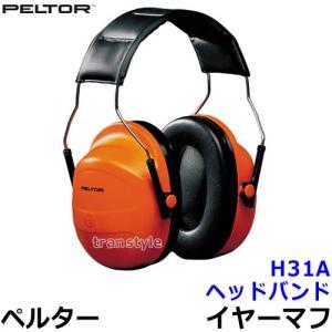 イヤーマフ H31A(遮音値NRR23dB)ペルター/PELTOR/防音/耳栓/騒音|trans-style