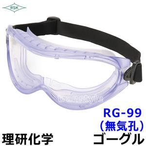 ゴーグル RG-99(無気孔) 無気孔なのでアスベストや感染症対策用として使用可能。 使いやすさ、フ...