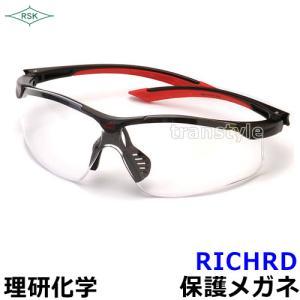 保護メガネ RICHRD 透明レンズ 鼻に負担のかからない特殊構造。 つるの角度調節が可能 曇り止め...