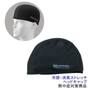 熱中症対策 ヘルメットの中に着用可能 フィールドライ 作業/...