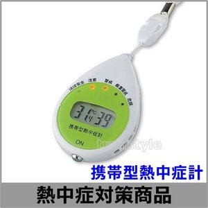 携帯型熱中症計 熱中症の危険性をいつでもチェック可能。 気温と湿度から、日本気象協会独自の計算手法に...