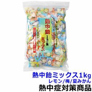 熱中飴 レモン塩味 1kg熱中症対策/塩/タブレット