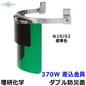 防災面/保護面 370W 差込金具 アクリルレンズ遮光度G1〜K4 溶接面/プレート