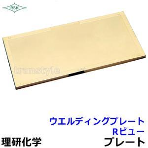 溶接面/防災面 ウエルディングプレート Rビュー ポリカーボネート+ゴールドミラー濃度8〜12 保護...