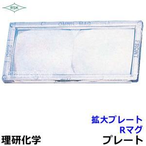 溶接面/防災面 拡大プレート Rマグ ポリカハードコート 度数0.75〜3.0 保護面/防熱面
