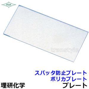 溶接面/防災面 スパッタ防止プレート ポリカプレート 保護面/防熱面