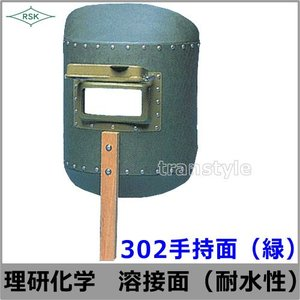 溶接面/防災面 302手持面(緑) 開閉式 溶接面/プレート
