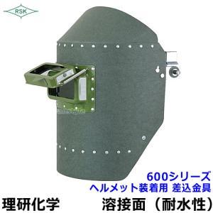 溶接面/防災面 600シリーズ ヘルメット装着用差込金具付 開閉式 溶接面/プレート