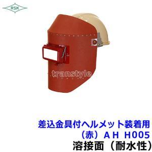 溶接面/防災面 ヘルメット装着用差込金具付 AH H005(赤) 開閉式 溶接面/プレート