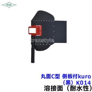 溶接面/防災面 丸面C型 側板付kuro (黒) K014 溶接面/プレート