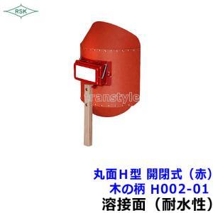 溶接面/防災面 丸面H型 開閉式(赤)木の柄 H002-01 溶接面/プレート