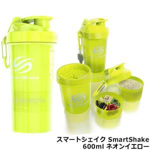 プロテインシェイカー スマートシェイクSmartShake 600ml ネオンイエロー プロテイン容器/シェーカー/ドリンクボトル/サプリメント/筋トレ|trans-style