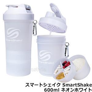 プロテインシェイカー スマートシェイクSmartShake 600ml ネオンホワイト プロテイン容器/シェーカー/ドリンクボトル/サプリメント/筋トレ|trans-style