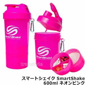 プロテインシェイカー スマートシェイクSmartShake 600ml ネオンピンク プロテイン容器/シェーカー/ドリンクボトル/サプリメント/筋トレ|trans-style