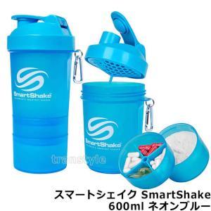 プロテインシェイカー スマートシェイクSmartShake 600ml ネオンブルー プロテイン容器/シェーカー/ドリンクボトル/サプリメント/筋トレ|trans-style