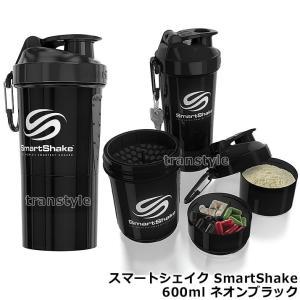 プロテインシェイカー スマートシェイクSmartShake 600ml ネオンブラック プロテイン容器/シェーカー/ドリンクボトル/サプリメント/筋トレ|trans-style