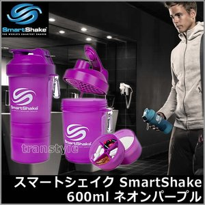 プロテインシェイカー スマートシェイクSmartShake 600ml ネオンパープル プロテイン容器/シェーカー/ドリンクボトル/サプリメント/筋トレ|trans-style