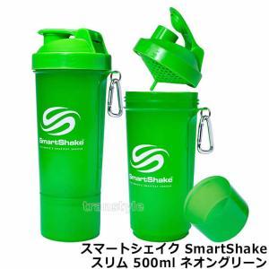 プロテインシェイカー スマートシェイクスリムSmartShakeSlim 500ml ネオングリーン プロテイン容器/シェーカー/ドリンクボトル/筋トレ|trans-style