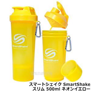 プロテインシェイカー スマートシェイクスリムSmartShakeSlim 500ml ネオンイエロー プロテイン容器/シェーカー/ドリンクボトル/筋トレ|trans-style