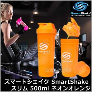 プロテインシェイカー スマートシェイクスリムSmartShakeSlim 500ml ネオンオレンジ プロテイン容器/シェーカー/ドリンクボトル/筋トレ|trans-style