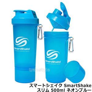 プロテインシェイカー スマートシェイクスリムSmartShakeSlim 500ml ネオンブルー プロテイン容器/シェーカー/ドリンクボトル/筋トレ|trans-style