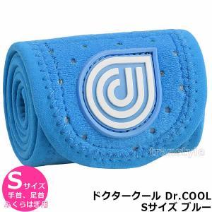アイシング機能付きコンプレッションサポーター Dr.COOL ドクタークール ブルー Sサイズ(手首、足首、ふくらはぎ) スポーツケア/アイシング|trans-style