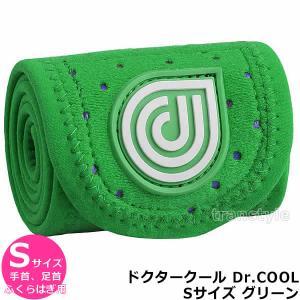 アイシング機能付きコンプレッションサポーター Dr.COOL ドクタークール グリーン Sサイズ(手首、足首、ふくらはぎ) スポーツケア/アイシング|trans-style