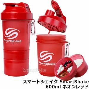 プロテインシェイカー スマートシェイクSmartShake 600ml ネオンレッド プロテイン容器/シェーカー/ドリンクボトル/サプリメント/筋トレ|trans-style