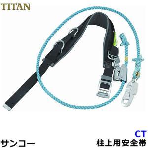 安全帯/サンコー CT-4 柱上用安全帯/U字吊り・1本吊り兼用/タイタン/送料無料|trans-style