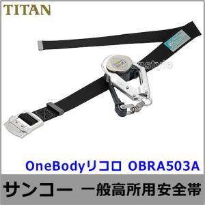 安全帯/サンコー OneBodyリコロ OBRA503A 一般高所用安全帯/タイタン|trans-style