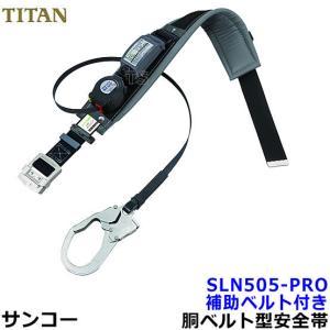 安全帯/サンコー リーロックS2NEOライト PRO(補助ベルト)  SL505-PRO  一般高所用安全帯/タイタン/送料無料|trans-style