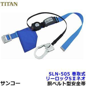 安全帯/サンコー リーロックS2NEOライト SL505 一般高所用安全帯/タイタン|trans-style
