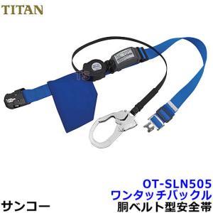 安全帯/サンコー リーロックS2NEOライト ワンタッチバックル OT-SL505 一般高所用安全帯/タイタン|trans-style
