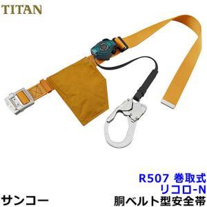 安全帯/サンコー リコロ R503Y 一般高所用安全帯/タイタン|trans-style
