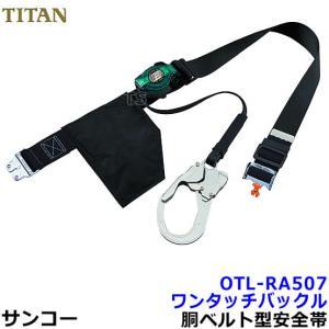 安全帯/サンコー リコロライト OTL-RA503A 一般高所用安全帯/タイタン|trans-style