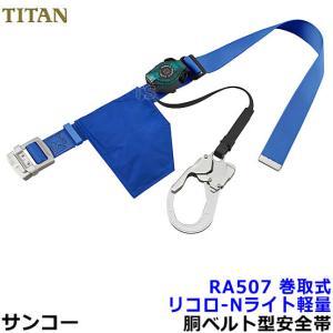 安全帯/サンコー リコロライト RA503A 一般高所用安全帯/タイタン|trans-style