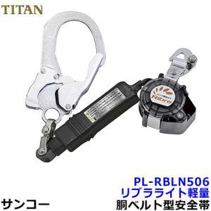 安全帯/サンコー リブラ LYD-RBL506-24AP-UJ 一般高所用安全帯/タイタン|trans-style